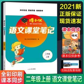 二年级上册语文课堂笔记同步课本人教版知识点归纳彩印