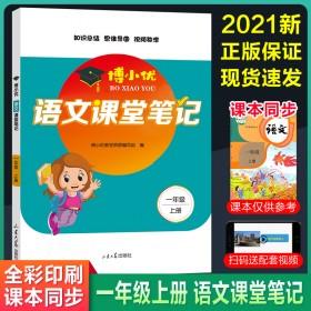 课堂笔记一年级上册语文部编人教版统编小学生1上同步