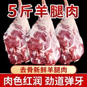 5斤去骨羊腿肉正宗新鲜生羊肉肥羊卷羊羊肉串火锅烧烤