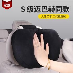 宏骏 奔驰汽车头枕S级迈巴赫同款颈椎车用枕头座椅车