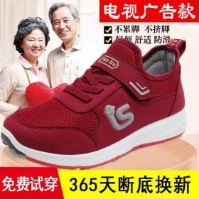 男女鞋安全健步鞋中老年妈妈鞋休闲透气运动鞋软底防滑