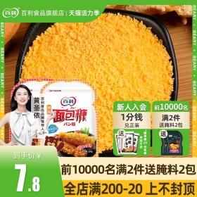 百利面包糠油炸香酥炸鸡粉裹粉脆皮屑米面干货
