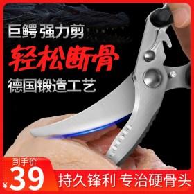 家用厨房剪刀多功能剪骨头强力德国不锈钢鸡骨剪子专用