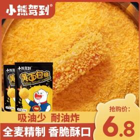 小熊驾到面包糠油炸香酥炸鸡粉裹粉脆皮屑米面干货