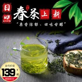 山东日照绿茶2021新茶叶正宗手工绿茶浓香型