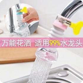 水龙头防溅水花洒过滤器厨房面盆滤水器可旋转伸缩万向