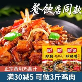 喔酱黄焖鸡米饭酱料炒鸡酱秘制调料酱汁调味品麻辣
