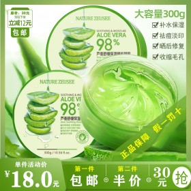 芦荟胶祛痘印膏天然保湿补水晒后修复舒缓修护男女通用