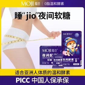MOJI/魔迹夜间益生菌果蔬酵素软糖