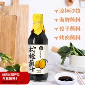 柠檬蘸汁调味汁360ml饺子蘸汁海鲜烧烤调味汁