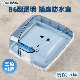 插座防水盒 开关保护盖 卫生间浴室通用电源开关防溅