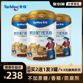 【领券减80】央牧正宗初乳骆驼奶粉 非便宜蛋白粉