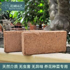 1斤装进口椰砖阳台种菜椰砖种植土椰糠椰土盆栽营养土