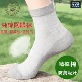 爆款5双夏季男士中筒袜网眼袜子纯色休闲纯棉透气吸汗