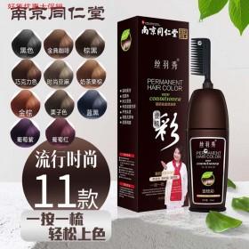 同仁堂纯植物一梳彩黑流行色盖白发自己在家泡泡染剂膏