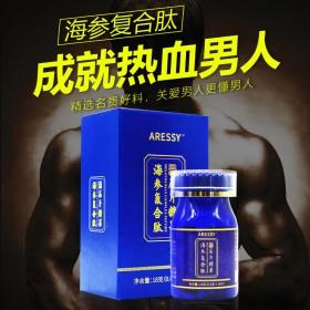 海参肽复合肽压片糖果小分子活性肽胶原蛋白肽(蓝瓶包
