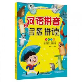 幼小衔接有声点读课本3-6岁学习汉语拼音自然拼读