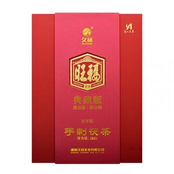 湖南安化黑茶久扬典藏版手筑茯砖茶礼盒2kg