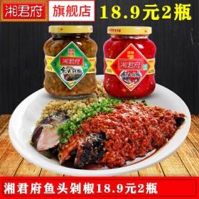剁椒鱼头酱青红贡菜蒜蓉纯鲜