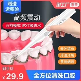 超声波洗牙器家用牙结石去除溶解清洁牙齿污垢除牙