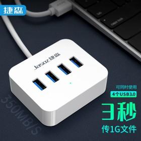 捷森USB3.0扩展器转换接头集分线器插头多口