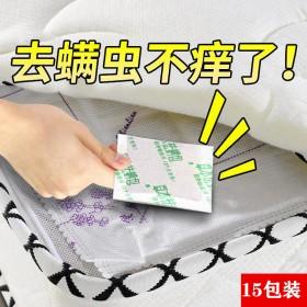 除螨包床上用去螨虫神器家用祛螨包