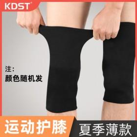 专业薄款运动健身护膝一对