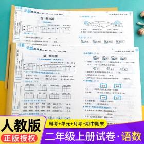 二年级上册试卷测试卷语文数学同步训练试卷