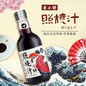 照烧汁日式料理调味酱汁340ml黄小鲜料理调味酱汁