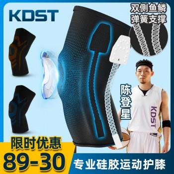 运动护膝篮球装备男女半月板关节跑步膝盖保护套