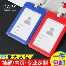 工作牌卡套证件套带挂绳透明胸卡胸牌套工作证保护套