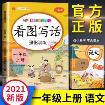 看图写话说话强化训练一年级书籍练习册小学生教辅教材