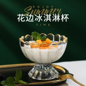 2只装】冰淇淋杯透明玻璃杯子冷饮果汁甜品沙拉杯水杯