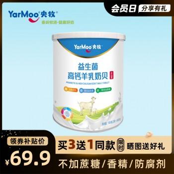 【拍4罐】益生菌高钙羊奶片