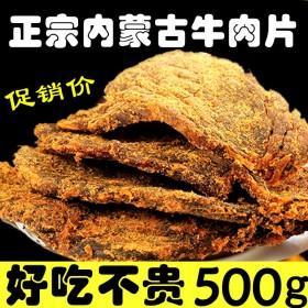 牛肉片 风干手撕牛肉干五香辣牛肉片500g1斤内蒙