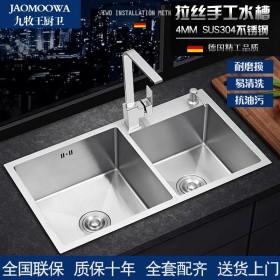 九牧王厨卫厨房304L不锈钢洗菜盆单槽双槽水盆洗碗