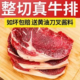 原肉整切西冷眼肉10片2斤牛排套餐澳洲进口新鲜牛肉