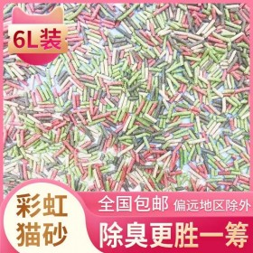彩虹豆腐猫砂吸水结团可冲马桶
