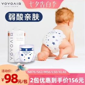 【新品上市】优优爱尔纸尿裤 医护级弱酸纸尿裤