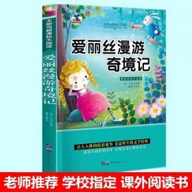 【单本】爱丽丝漫游奇境记彩图注音小学生新课标课外阅