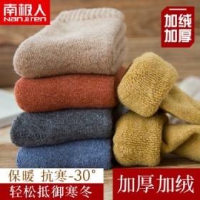 5双南极人冬天袜子女袜中筒加绒毛巾毛圈袜棉袜月子袜