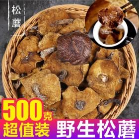 1斤东北野生松蘑特产干货野生松蘑菇松菇山饿子松娥粘