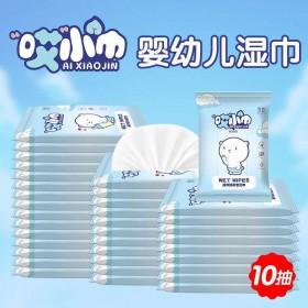 10包】小包湿巾纸婴儿手口清洁新生儿童便携迷你独立