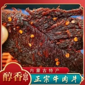 牛肉片风干手撕牛肉干五香辣牛肉片500g1斤内蒙特