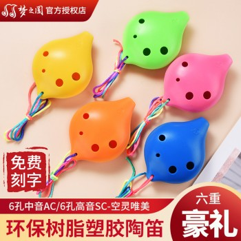 6孔陶笛玩具益智乐器