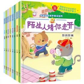 全套8本儿童故事绘本早教故事书