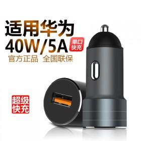40W华为荣耀车载超级快充