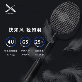 RTX/竟道羽毛球拍全碳素4U单拍成人专业耐用全能