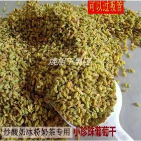新货上市吐鲁番小珍珠葡萄干吸管零吃炒酸奶冰粉烘焙