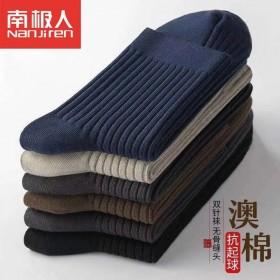 南极人5双纯棉袜子男中筒袜春夏男士全棉长袜防臭吸汗